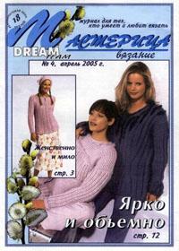 журнал по вязанию Мастерица № 4,2005