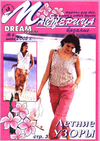 журнал по вязанию Мастерица № 6,2005