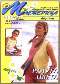 журнал по вязанию Мастерица № 7,2005