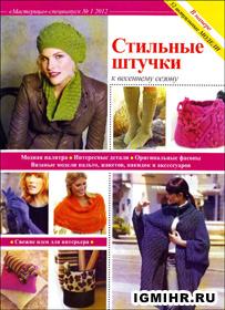 журнал по вязанию Мастерица. Спецвыпуск № 1,2012