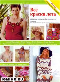 журнал по вязанию Мастерица. Спецвыпуск № 2,2012