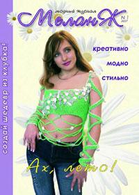 журнал по вязанию Меланж № 1,2007