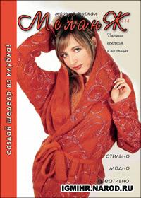 журнал по вязанию Меланж № 14,2008
