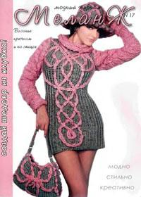 журнал по вязанию Меланж № 17,2009