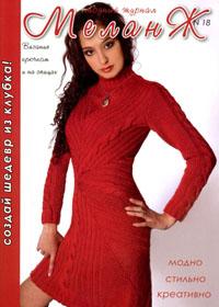 журнал по вязанию Меланж № 18,2009