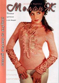 журнал по вязанию Меланж № 19,2009