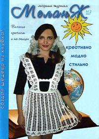 журнал по вязанию Меланж № 2,2007