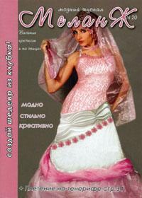 журнал по вязанию Меланж № 20,2009