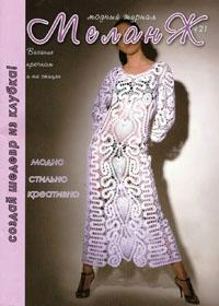 журнал по вязанию Меланж № 21,2009
