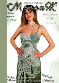 журнал по вязанию Меланж № 22,2009