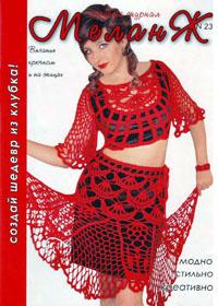 журнал по вязанию Меланж № 23,2009