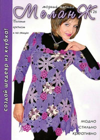 журнал по вязанию Меланж № 26,2009