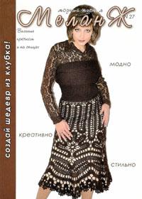 журнал по вязанию Меланж № 27,2009