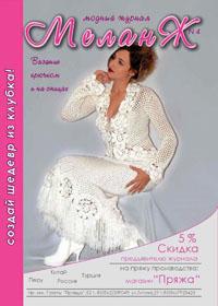 журнал по вязанию Меланж № 4,2007