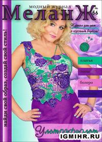 журнал по вязанию Меланж № 56,2012