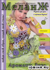 журнал по вязанию Меланж № 58,2012