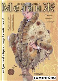 журнал по вязанию Меланж № 61,2012