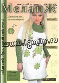 журнал по вязанию Меланж № 65,2013