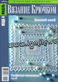 журнал по вязанию Мода и модель. Вязание крючком № 1-2,2013