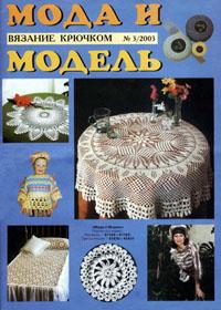 журнал по вязанию Мода и модель. Вязание крючком. № 3,2003