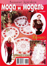 журнал по вязанию Мода и модель. Вязание крючком. № 3,2007