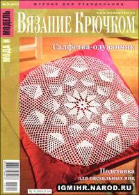 журнал по вязанию Мода и модель. Вязание крючком № 3,2011