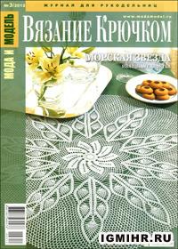 журнал по вязанию Мода и модель. Вязание крючком № 3,2012
