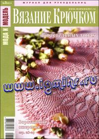 журнал по вязанию Мода и модель. Вязание крючком № 3,2013