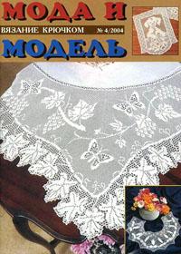 журнал по вязанию Мода и модель. Вязание крючком. № 4,2004