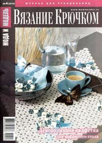журнал по вязанию Мода и модель. Вязание крючком № 4,2010