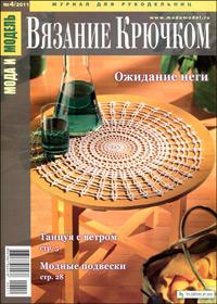 журнал по вязанию Мода и модель. Вязание крючком № 4,2011
