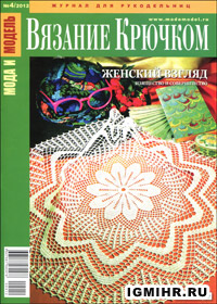 журнал по вязанию Мода и модель. Вязание крючком № 4,2012