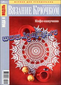 журнал по вязанию Мода и модель. Вязание крючком № 4,2013