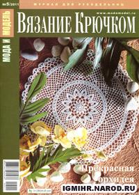 журнал по вязанию Мода и модель. Вязание крючком № 5,2011