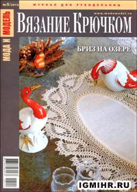 журнал по вязанию Мода и модель. Вязание крючком № 5,2012