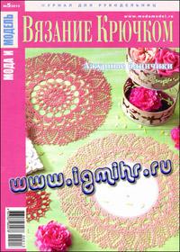 журнал по вязанию Мода и модель. Вязание крючком № 5,2013