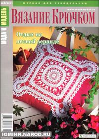 журнал по вязанию Мода и модель. Вязание крючком № 6,2011