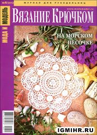 журнал по вязанию Мода и модель. Вязание крючком № 6,2012