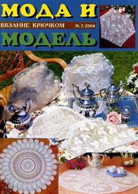 журнал по вязанию Мода и модель. Вязание крючком. № 7,2004