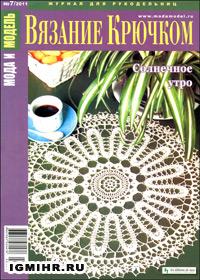 журнал по вязанию Мода и модель. Вязание крючком № 7,2011