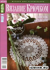 журнал по вязанию Мода и модель. Вязание крючком № 7,2012