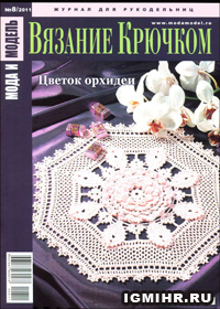 журнал по вязанию Мода и модель. Вязание крючком № 8,2011