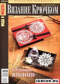 журнал по вязанию Мода и модель. Вязание крючком № 8,2012