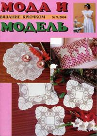 журнал по вязанию Мода и модель. Вязание крючком. № 9,2004