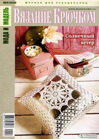 журнал по вязанию Мода и модель. Вязание крючком. № 9,2009