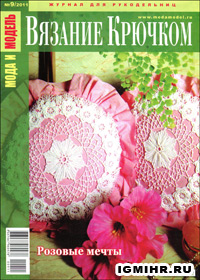 журнал по вязанию Мода и модель. Вязание крючком № 9,2011
