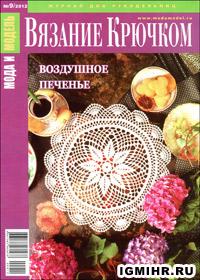 журнал по вязанию Мода и модель. Вязание крючком № 9,2012
