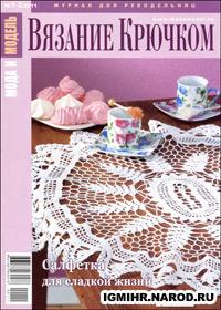 журнал по вязанию Мода и модель. Вязание крючком № 1-2,2011