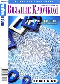 журнал по вязанию Мода и модель. Вязание крючком № 1-2,2012