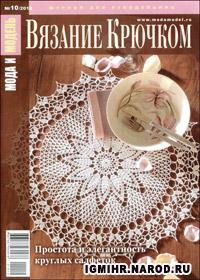 журнал по вязанию Мода и модель. Вязание крючком № 10,2010